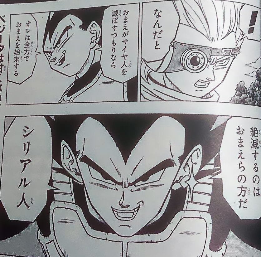 Dragon Ball Super Manga 73. fejezet: megjelenés előtti spoileres képek 18