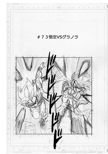 Dragon Ball Super Manga 73. fejezet vázlat oldalak és összefoglaló 1