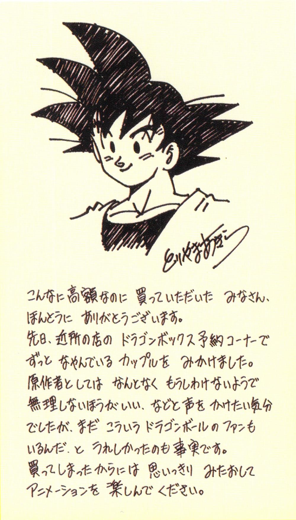 Dragon Ball Z DVD kiadás üzenet és illusztráció
