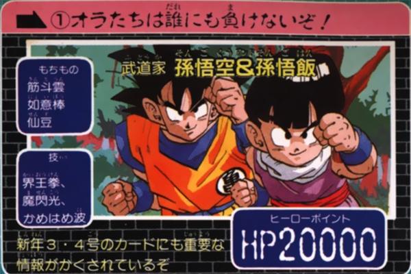 Carddass Jump Super Heroes illusztráció