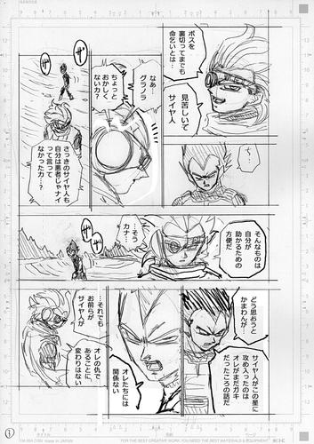 Dragon Ball Super Manga 74. fejezet vázlat oldalak és összefoglaló 3