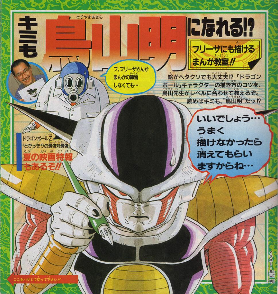 """Toriyama Archívum 50: DRAGON BALL Z Anime Special II - """"Manga Oktatás, még Freeza is képes rá"""" 1"""