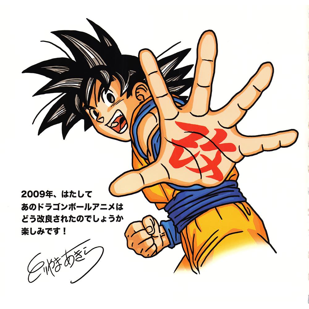Dragon Ball Kai - sorozat előzetes és üzenet