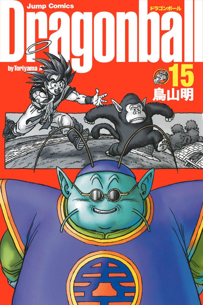 Dragon Ball Kanzenban 15. kötet borító