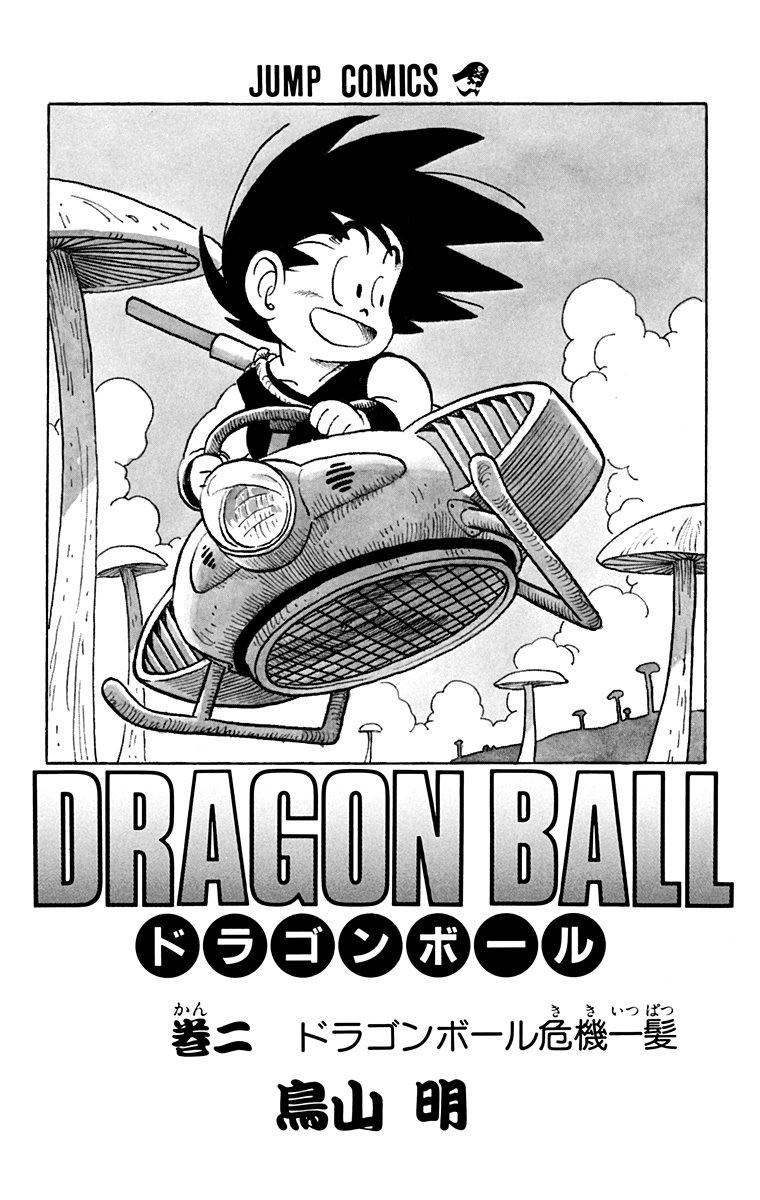 Dragon Ball manga 2. kötet nagy címoldal