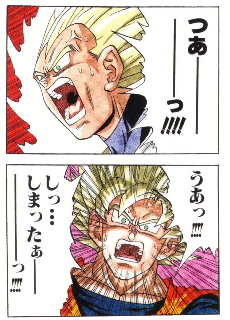 Toriyama Archívum 58: Jump Multi World füzet - 4 paneles manga sáv 2