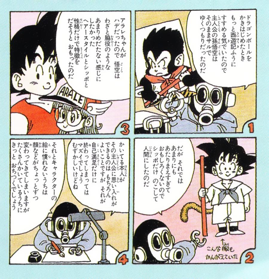 Weekly Shonen Jump 1990 - Tenkaichi Manga Guide