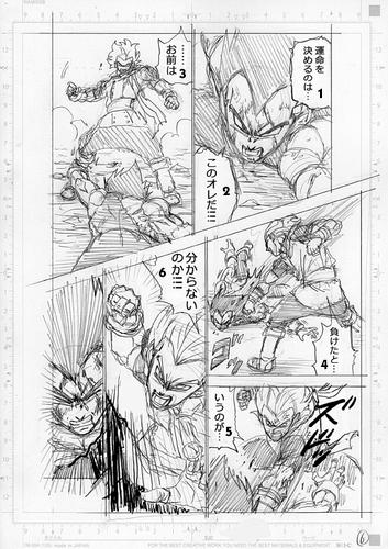 Dragon Ball Super Manga 76. fejezet vázlat oldalak és spoiler 5