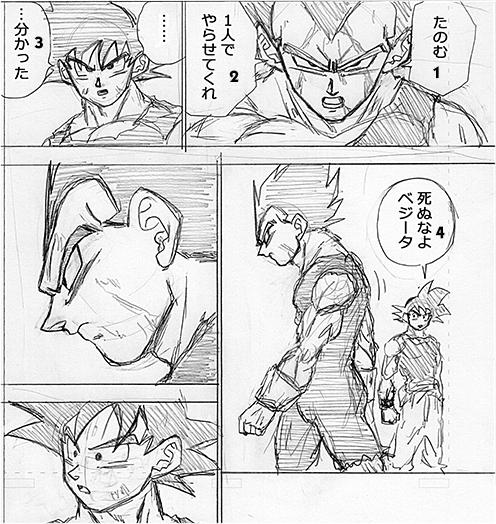 Dragon Ball Super Manga 76. fejezet vázlat oldalak és spoiler 7