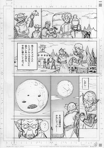 Dragon Ball Super Manga 77. fejezet vázlat oldalak és spoiler 1