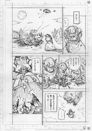 Dragon Ball Super Manga 77. fejezet vázlat oldalak és spoiler 5