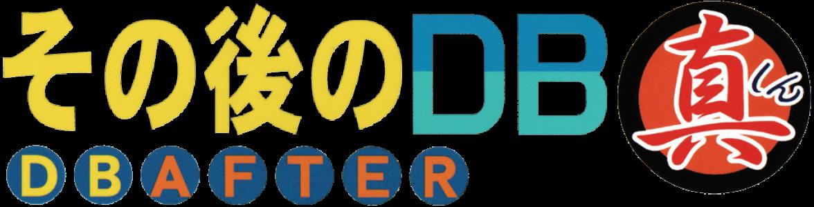 dbafter-logo_v2